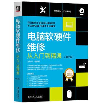 电脑软硬件维修从入门到精通(第2版)(pdf+txt+epub+azw3+mobi电子书在线阅读下载)