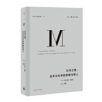 现货正版 理想国译丛26:日本之镜 日本文化中的英雄与恶人 [荷] 伊恩・布鲁玛著