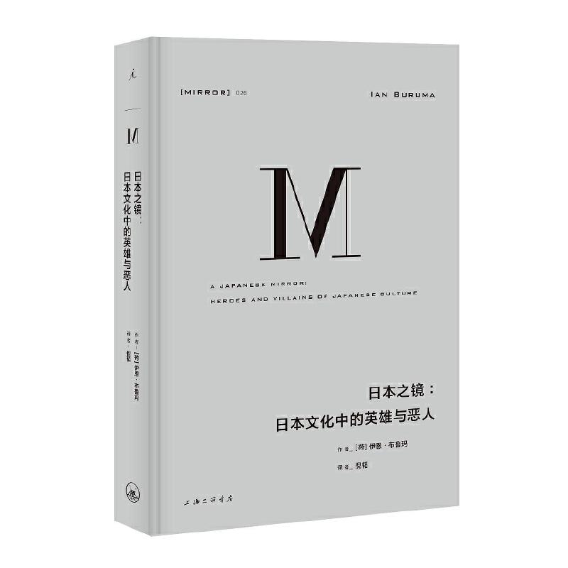 现货正版 理想国译丛26:日本之镜 日本文化中的英雄与恶人 [荷] 伊恩·布鲁玛著