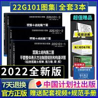 【官方正版】16G101系列图集16g101-1-2-3 混凝土结构施工图平面整体表示方法制图规则和构造详图 16g1
