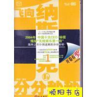【二手旧书9成新】飞向纳斯达克的分分秒秒. /康桥著 华东师范大?