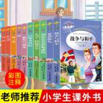 世界十大经典文学名著老师推荐初中生课外阅读书籍全套12-13-14-16-18岁男孩女孩必读的畅销读物书目适合看的书女