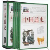 中国通史 中国历史记全集图书籍 16开4册 全套精装大全集 中华历史故事图书