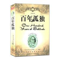 百年孤独 汉英对照 世界文学名著双语经典 全新中英文对照世界名著 外国小说中英文双语版 学英语书籍 原版小说