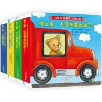 0-3岁宝宝趣味认知拉拉书4册盒装 快上来 大货车 拖拉机 小船 小火车要出发了 0-3-6岁婴儿宝宝认知早教启蒙洞洞