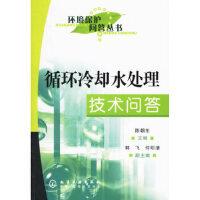 循环冷却水处理技术问答/环境保护问答丛书陈朝东9787502592004化学工业出版社