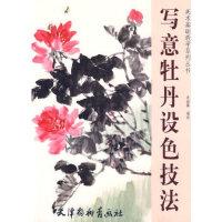 写意牡丹设色技法 张继馨 天津杨柳青画社 9787807385615