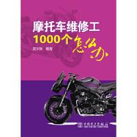 摩托车维修工1000个怎么办