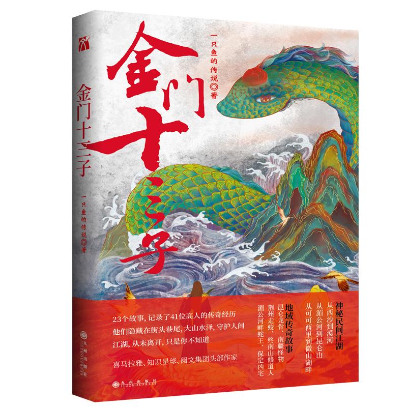 """金门十三子 传奇作家""""一只鱼的传说""""新作 知乎、微信公众号、喜马拉雅、知识星球头部作家顶流故事"""