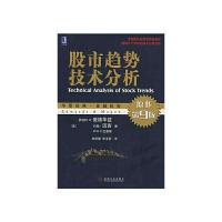 【旧书9成新】【正版现货】股市趋势技术分析(原书第9版)