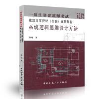 2019年一级注册建筑师考试建筑方案设计(作图)真题解析:系统逻辑思维设计方法 陈曦著西西老师