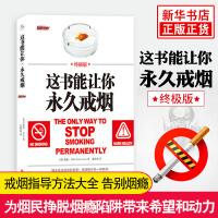 这书能让你永久戒烟:终极版 100万人永远告别烟瘾这书能让你戒烟这本书能帮你可以戒烟饮食健康比电子烟好的戒烟产品
