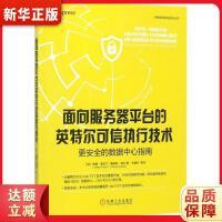 面向服务器平台的英特尔可信执行技术 更安全的数据中心指南 [美]威廉・普拉尔(William Futral) 詹姆斯・
