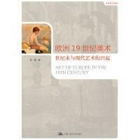 欧洲19世纪美术:世纪末与现代艺术的兴起