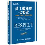 员工敬业度七要素:尊重员工需求,提升组织绩效(团购,请致电400-106-6666转6)