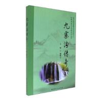 九寨沟传奇/宗教神话传说故事系列丛书