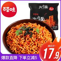 新品【百草味-超辣火鸡面137gx5袋】方便面速食泡面干拌面拉面