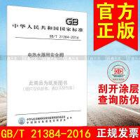GB/T 21384-2016电热水器用安全阀