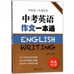 中考英语作文一本通(附练习册)/中高考一本通系列