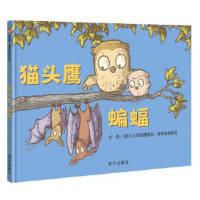 信谊宝宝起步走 猫头鹰 蝙蝠 玛丽路易丝・菲茨帕特里克 明天出版社 9787533290917