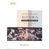信任与暴力――试论现代一种特殊的局面(歌德学院(中国)翻译资助计划)