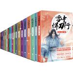 雪中悍刀行全集(1-20)全套完�Y