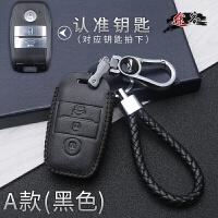 起亚K3智跑K2凯绅K5 KX5焕驰K4 KX3专用真皮钥匙包锁匙扣车钥匙套遥控器保护壳改装