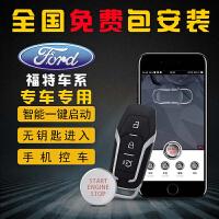 福特翼虎福克斯手机远程一键启动新蒙迪欧福睿斯锐界无钥匙进入SN3720