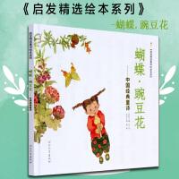 蝴蝶豌豆花 平装绘本 中国经典童诗/启发精选读物 金波著