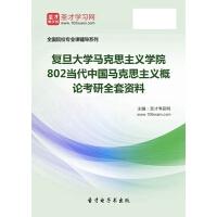 2021年复旦大学马克思主义学院802当代中国马克思主义概论考研全套资料汇编(含本校或名校考研历年真题、指定参考教材书