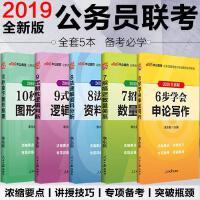 中公国家公务员考试用书2019国考省考2018专项教材模块宝典行测申