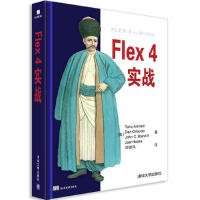 【二手书旧书8成新】Flex4实战 (美)Tariq Ahmed 9787302270416