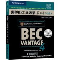 【二手书8成新】剑桥BEC真题集 第4辑(中级)(附听力及答案) (英)剑桥大学考试委员会外语考试部 97871152