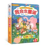 LZ我会念童谣第二辑乐乐趣发声书儿童有声读物幼儿早教书籍宝宝点读认知会发出声音的书婴儿绘本0-1-2岁一两岁益智书籍儿