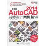 中文版AutoCAD 2014辅助设计案例精讲(1DVD)