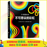 不可思�h的彩虹(3D�R面�L本)