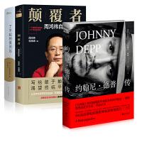 了不起的盖茨比 精装wx+约翰尼・德普传+颠覆者:周鸿�t自传