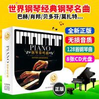 巴赫莫扎特肖邦贝多芬钢琴奏鸣曲集古典音乐欣赏汽车载CD光盘碟片