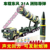 凯迪威1:64洲际弹道导弹发射车东风DF31A军事模型合金汽车玩具车导弹发射车