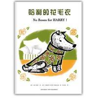 哈利的花毛衣 幼儿启蒙 漫画绘本正版畅销图书籍 哈利的花毛衣:世界绘本*经典的小狗形象