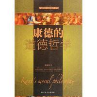 康德的道德哲学(基督教历代名著集成) (德) 康德著 9787802544598 宗教文化出版社宗教类图书