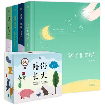 陪你长大 正版盒装共4册 3-6-8岁儿童文学启蒙读物绘本故事书 (给孩子读诗+孩子们的诗+晚安故事+陪孩子念童谣)睡前故事亲子阅读