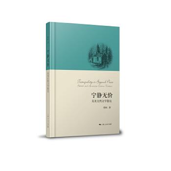 宁静无价(当当独家精装版) 本书想唤起的不是某种具有教化意义的环保主义激情,而是想与读者一起分享宁静之乐趣,一些从细微之处所体验到的哲理。