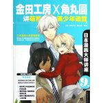 日本漫画大师讲座套装(9-12册)共4本