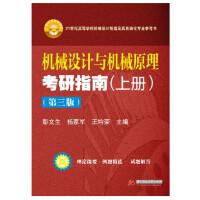 机械设计与机械原理考研指南(上册)(第三版)