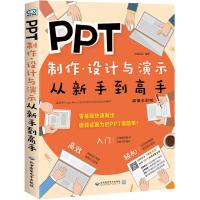 PPT制作 设计与演示从新手到高手 高效办公应用视频PPT模板 幻灯片定制动态排版美化修改商务答辩ppt课件设计参考书籍