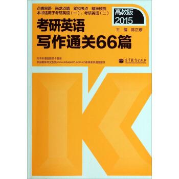 2015考研英语写作通关66篇(高教版) 陈正康 9787040396690 高等教育出版社