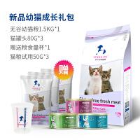 英国普宠三文鱼猫粮1.5kg+3种口味猫罐头小猫幼猫鱼猫食罐头