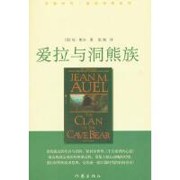 【正版二手8成新】 爱拉与洞熊族 (美)奥尔,张帆 作家出版社 9787506360630