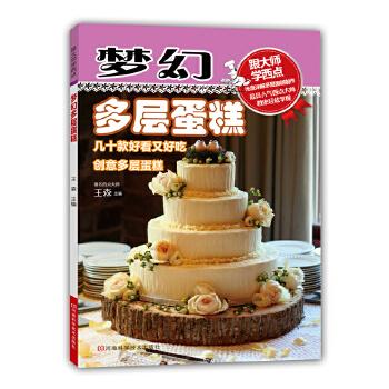 梦幻多层蛋糕(附DVD光盘1张)